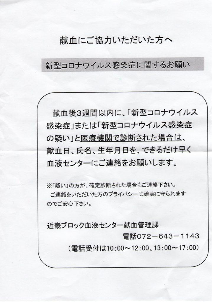 「献血コロナウィルス感染症に関するお願い」のチラシ
