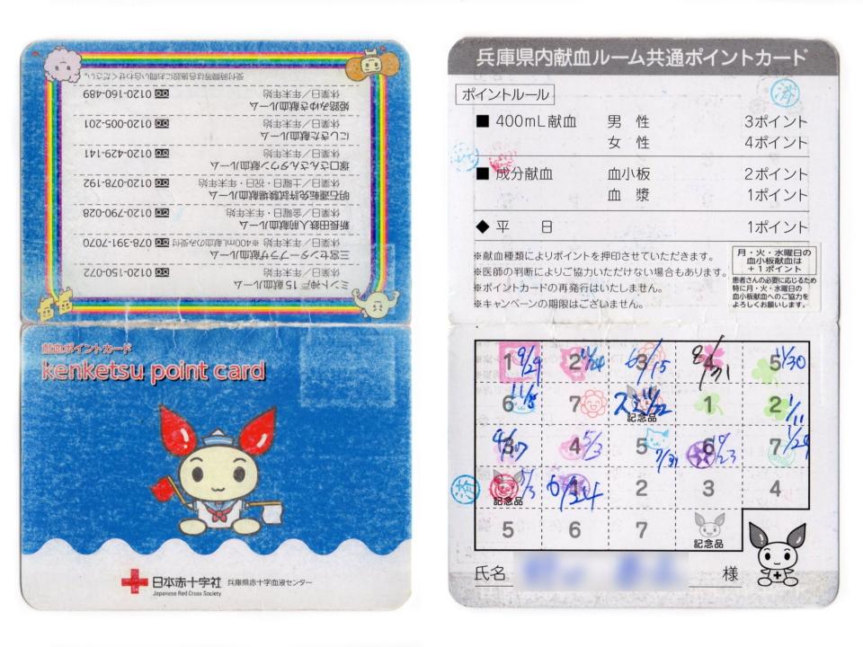 兵庫県内献血ルーム共通ポイントカード