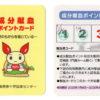 大阪府赤十字血液センターの成分献血ポイントカード