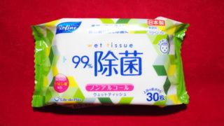 ライフ堂・リファイン・ノンアルコール除菌・おでかけウェットティッシュ(表)