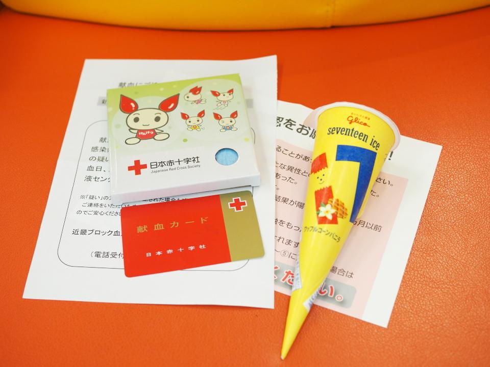 105回目の献血