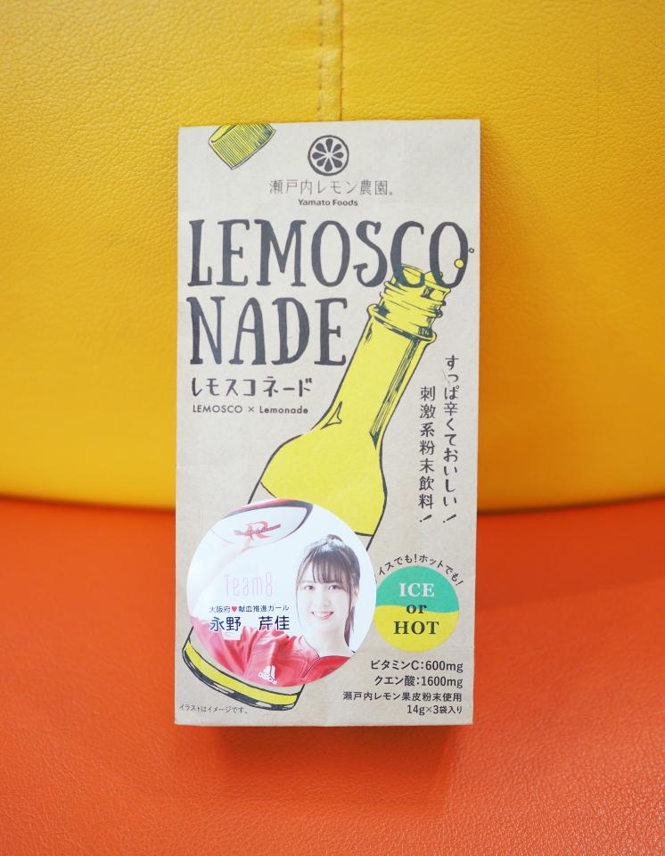 レモスコネード@瀬戸内レモン農園。