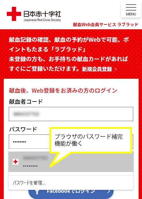 献血Web会員サービス・ラブラッドのログイン時のパスワード