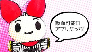けんけつちゃん・献血可能日アプリだっち!