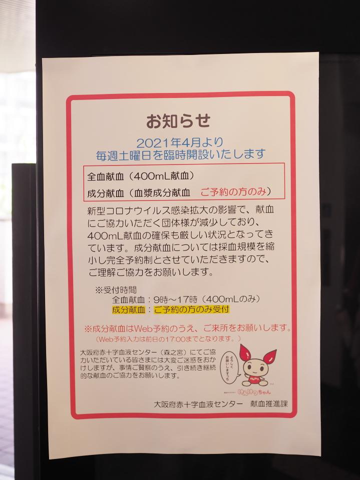 大阪府赤十字血液センター(森之宮)土曜日臨時開設のご案内