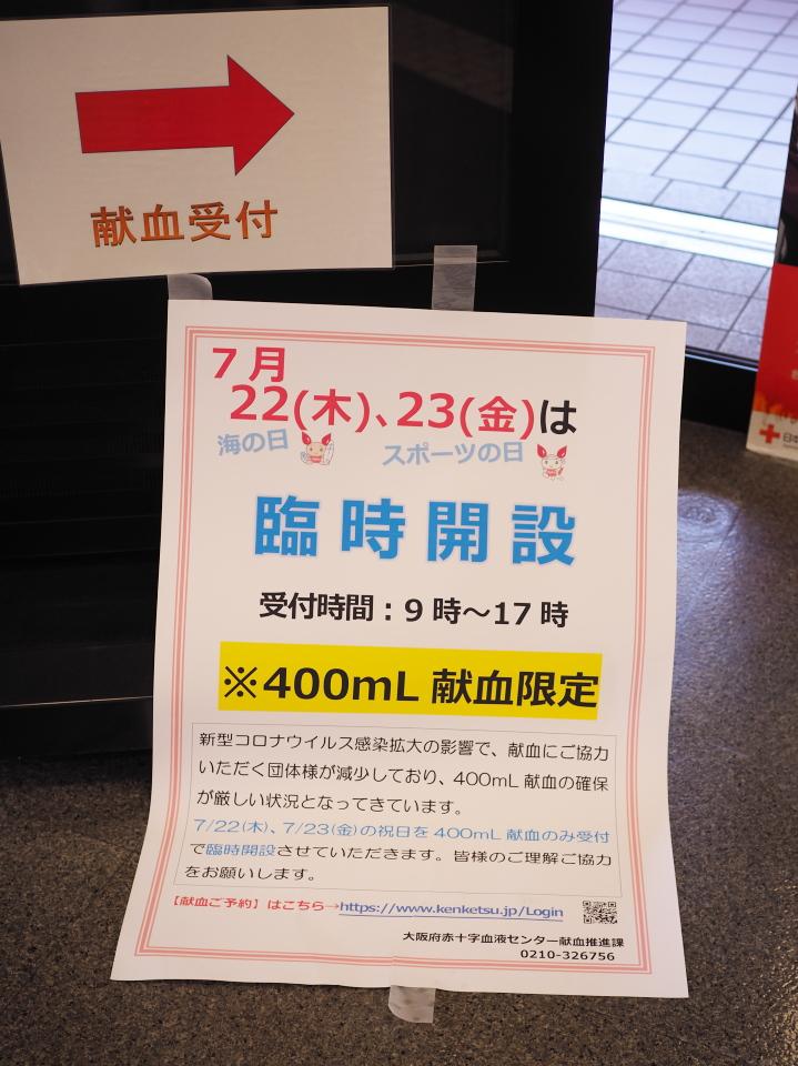 大阪府赤十字血液センター(森之宮)は海の日、スポーツの日は臨時開設