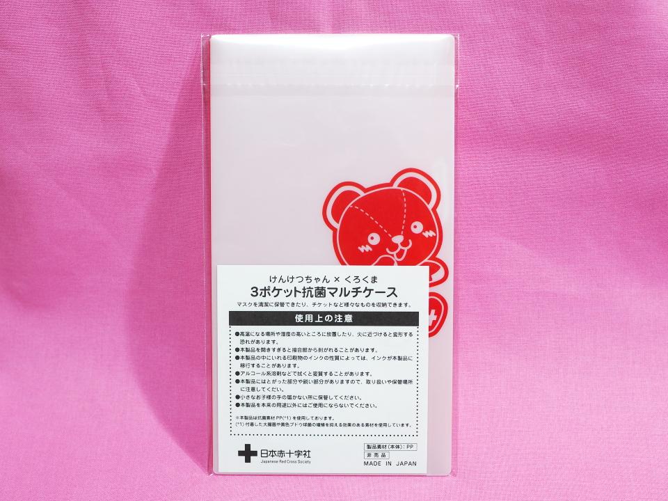 けんけつちゃん×くろくま・3ポケット抗菌マルチケース(裏)