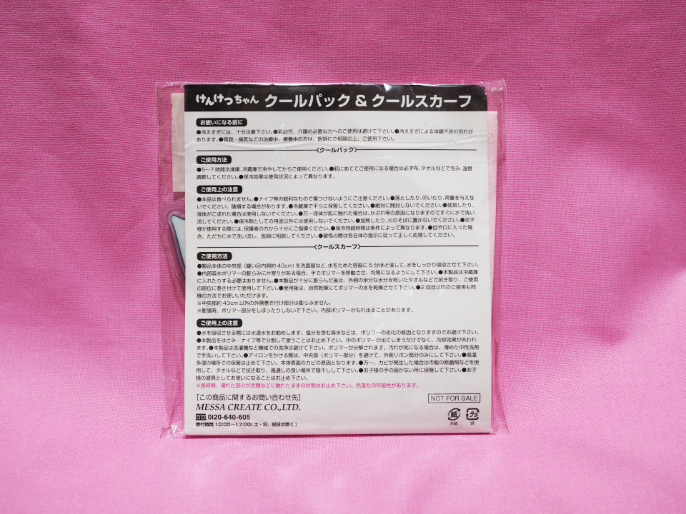 けんけつちゃん・クールパック&クールスカーフ